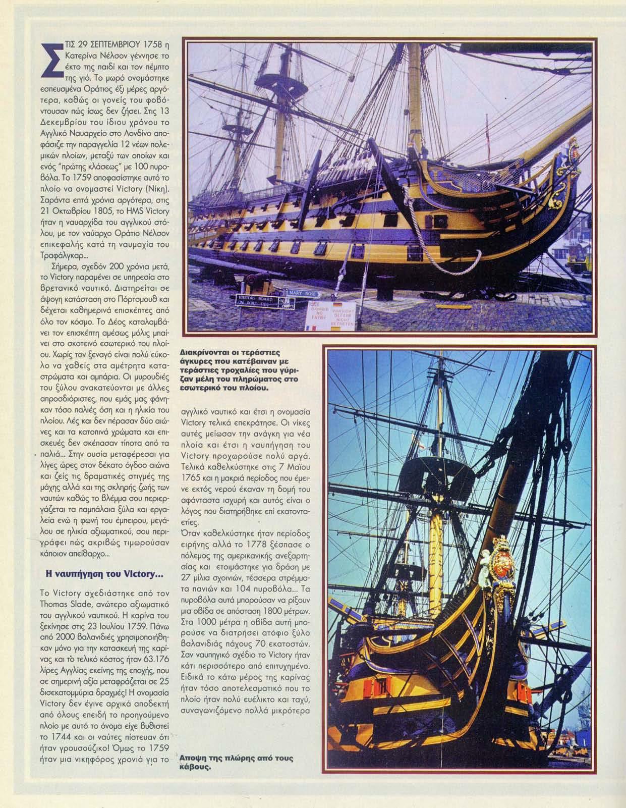 210 χρόνια από τη Ναυμαχία του Trafalgar!