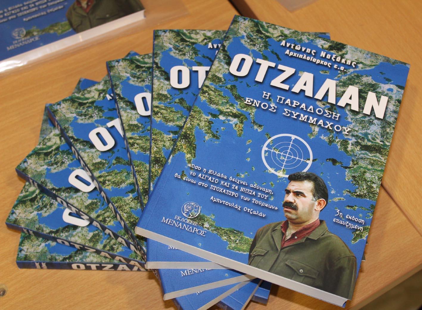 ΟΤΖΑΛΑΝ, Η Παράδοση ενός Συμμάχου, του Αντώνη Ναξάκη (εκδόσεις Μένανδρος)