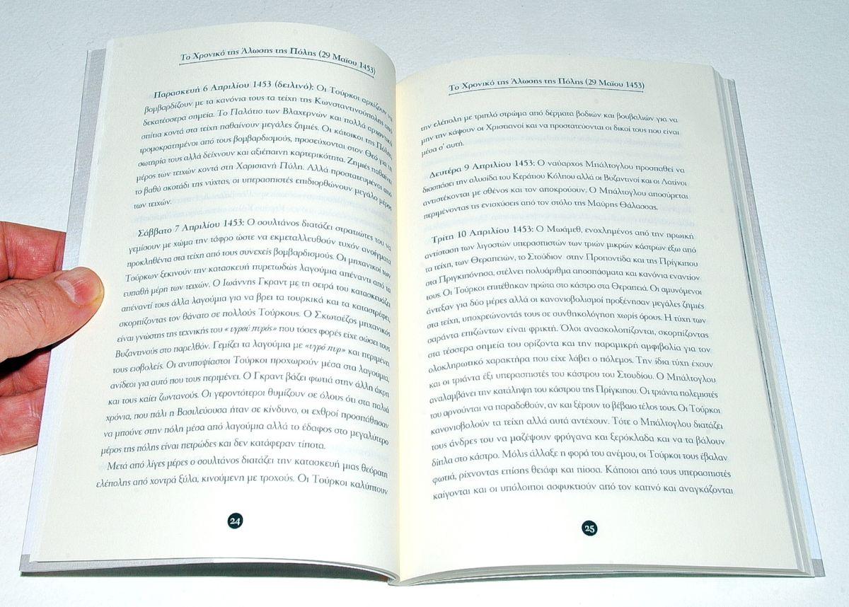 Το Χρονικό της Άλωσης της Πόλης (29 Μαϊου 1453), του Γιάννη Κ. Χρονόπουλου, εκδόσεις Historical Quest, 2019