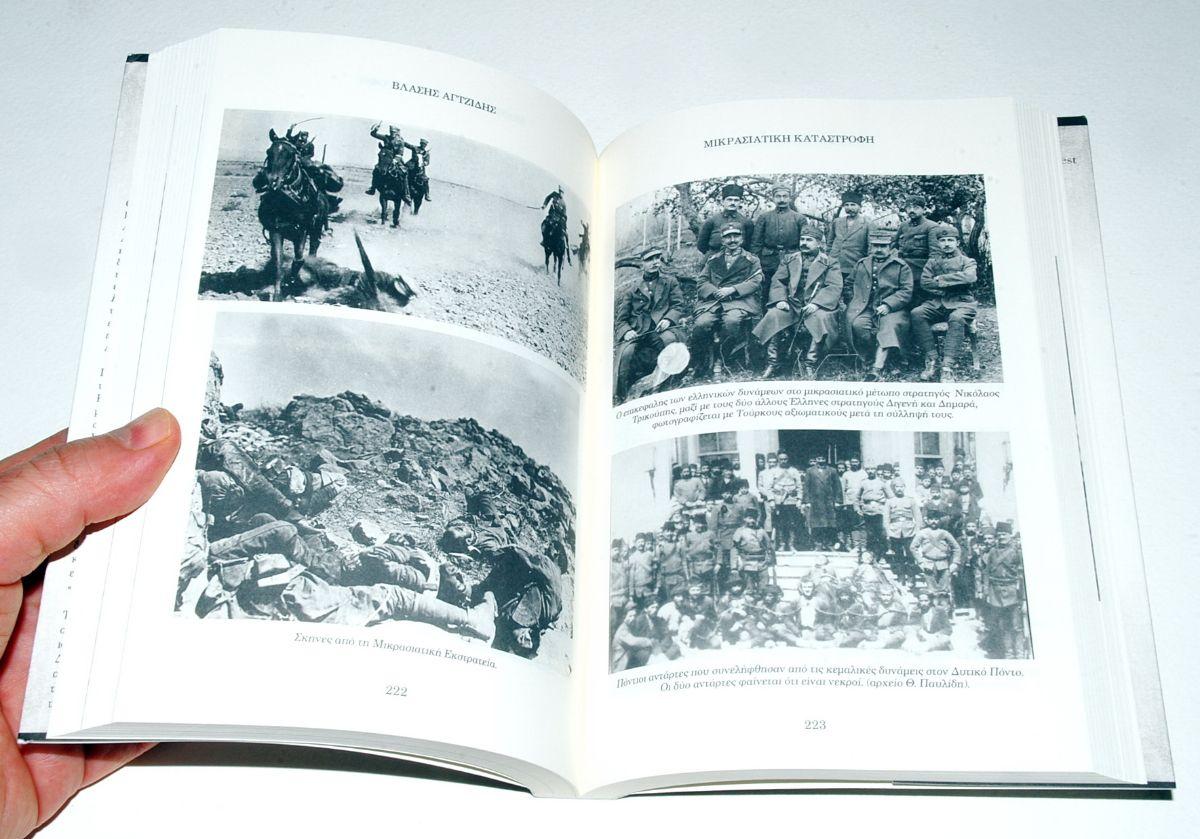 Mικρασιατική Καταστροφή, του Βλάση Αγτζίδη, Historical Quest 2019