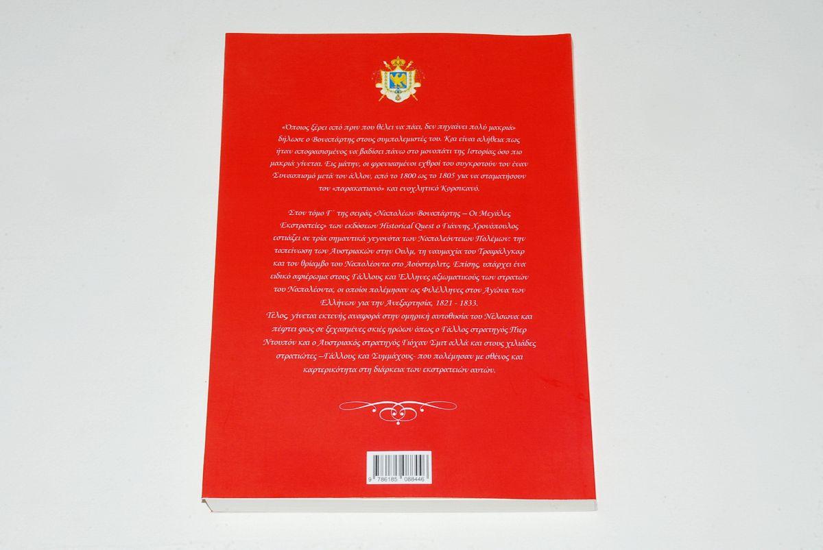 Ναπολέων Βοναπάρτης - Οι μεγάλες εκστρατείες, Γ' τόμος (Historical Quest)
