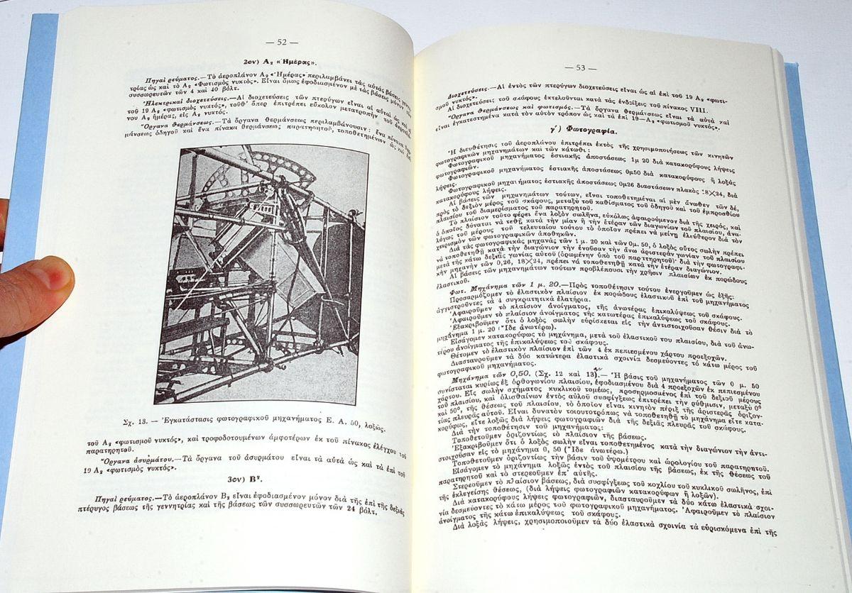Tεχνικαί Σημειώσεις Αεροπλάνου Breguet XIX, εκδόσεις Εurobooks