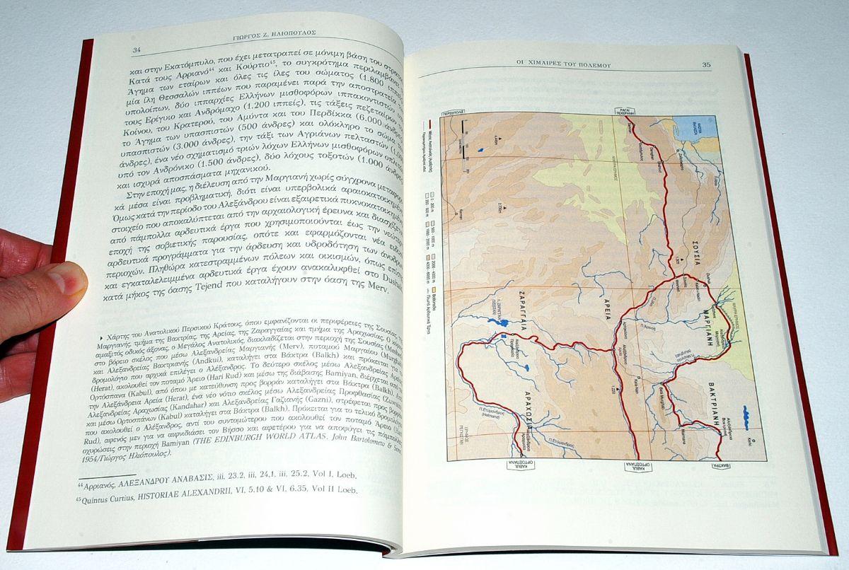 OΙ ΧΙΜΑΙΡΕΣ ΤΟΥ ΠΟΛΕΜΟΥ – Ο Αλέξανδρος στο Αφγανιστάν (329 πΧ – 327 πΧ), του Γιώργου Ηλιόπουλου, Εκδόσεις Μπαρτζουλιάνος