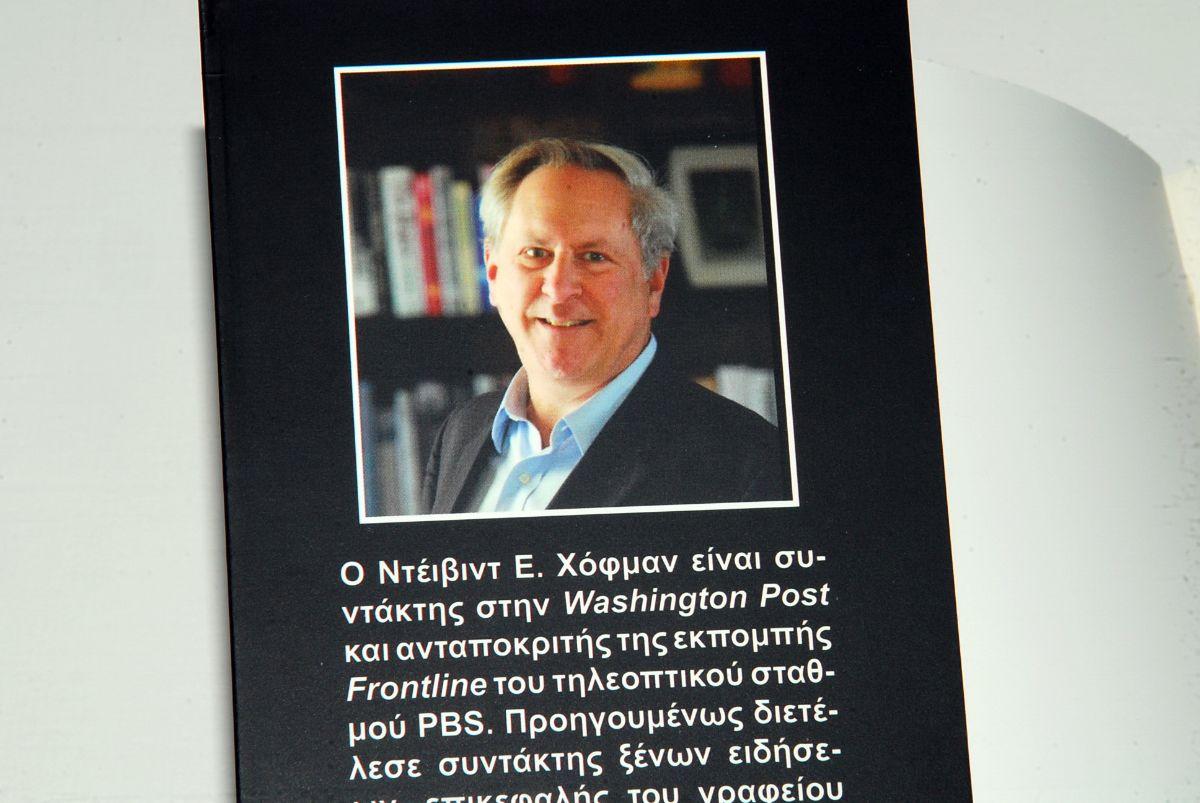 """Ο κατάσκοπος του ενός δισεκατομμυρίου δολαρίων, του David E. Hoffman (""""Λαβύρινθος"""")"""