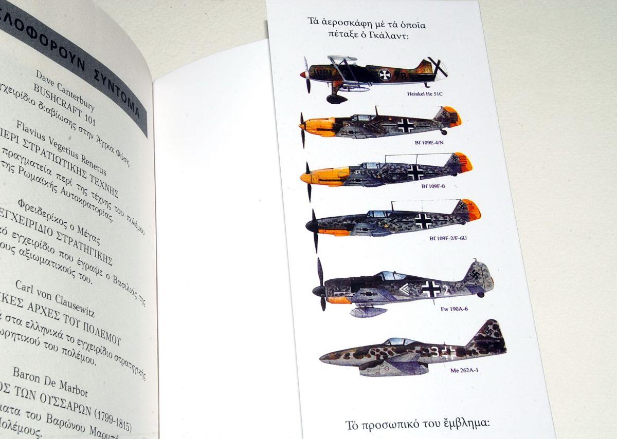 ADOLF GALLAND, Ο Πρώτος & Ο Έσχατος 1939-1945, Η Άνοδος & Η Πτώση της Luftwaffe (Eκδόσεις Eurobooks 2020)