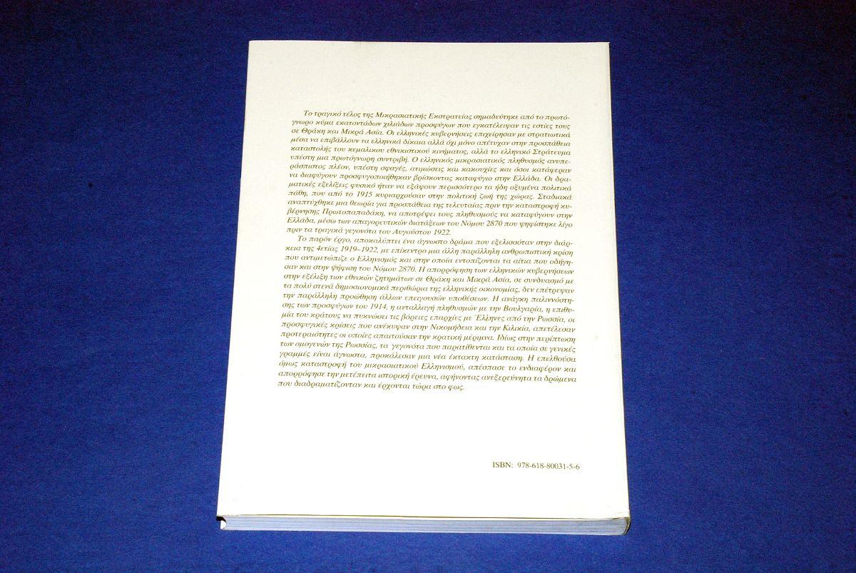 Πρόσφυγες, Οικονομία & Νομοθεσία κατά την Μικρασιατική Εκστρατεία, του Κωνσταντίνου Δ. Βλάσση (Δούρειος Ιππος, 2020)