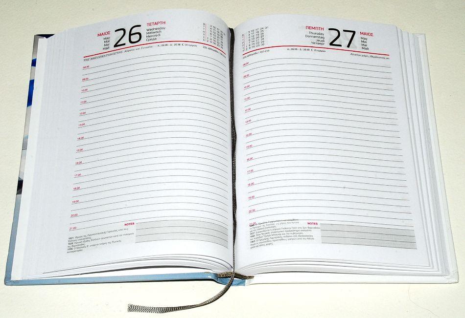 Hμερολόγια 2021 από την AEROPRINT