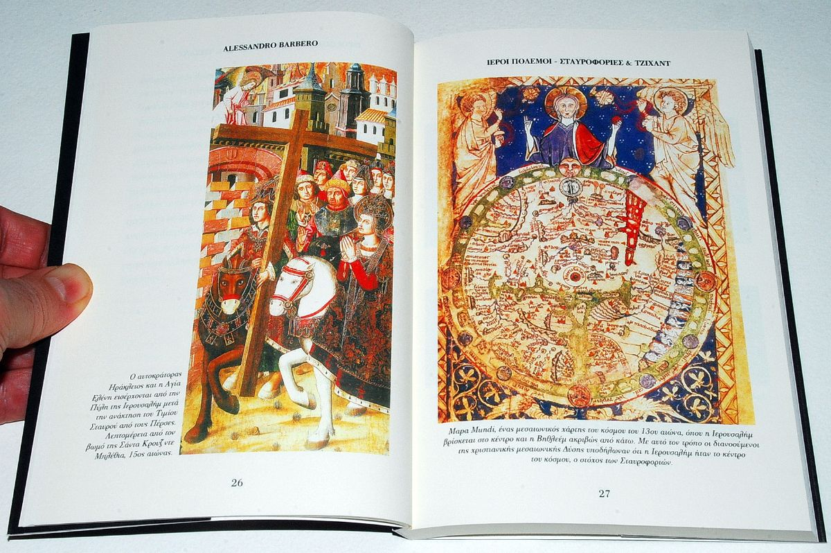 ΙΕΡΟΙ ΠΟΛΕΜΟΙ, Σταυροφορίες & Τζιχάντ, του Alessandro Barbero, (Historical Quest, 2020)
