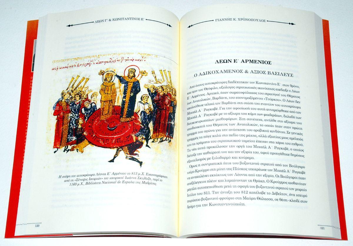Λέων Γ΄ & Κωνσταντίνος Ε΄ (Oι Ίσαυροι) – Βυζαντινοί Αυτοκράτορες/Στρατηγοί, Δ' Τόμος, του Γιάννη Κ. Χρονόπουλου (Historical Quest, 2020)