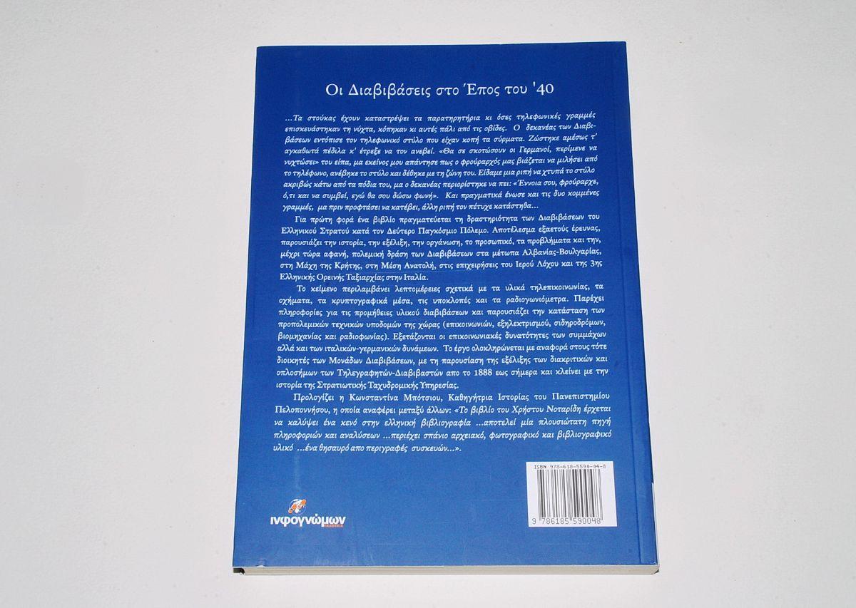 Oι Διαβιβάσεις στο Έπος του ΄40 – Η προπαρασκευή και η δράση τους κατά τον Β' ΠΠ, του Χρήστου Νοταρίδη (2021)