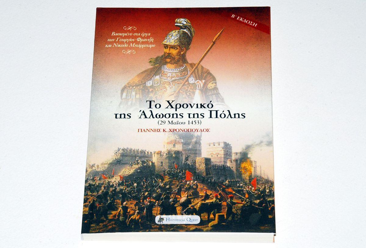 To Xρονικό της Άλωσης της Πόλης (29 Μαϊου 1453), Γιάννης Κ. Χρονόπουλος (εκδόσεις Historical Quest)