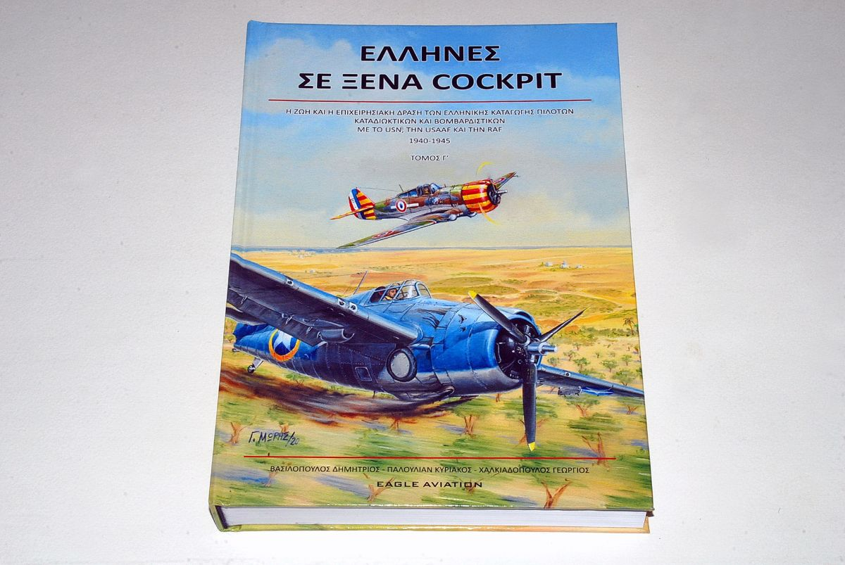 GREEKS IN FOREIGN COCKPITS (Volume Three)