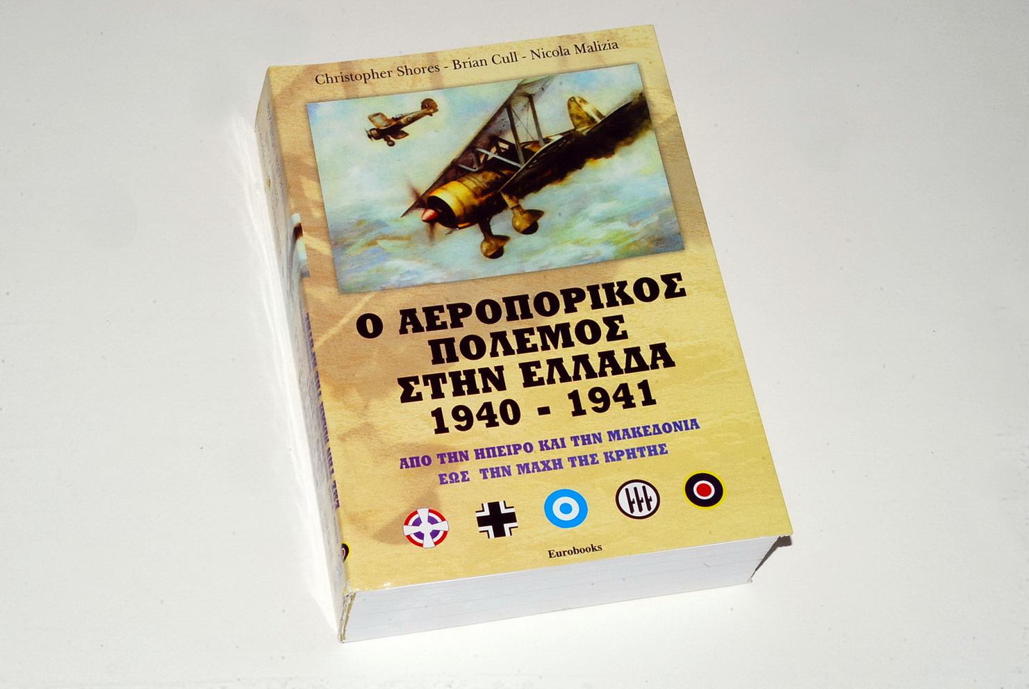 «O Aεροπορικός Πόλεμος στην Ελλάδα 1940 – 1941» των C.Shores-B.Cull-N.Malizia & «Φτερά Αετού», Πιλότος βομβαρδιστικών και καταδιωκτικών 1935-1945 του Ηajo Herrmann, Εκδόσεις Εurobooks