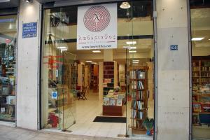 """Νέο Βιβλιοπωλείο """"Λαβύρινθος"""" στην Ιπποκράτους"""