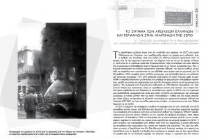 ΚΩΝΣΤΑΝΤΙΝΟΣ Δ. ΠΕΡΡΙΚΟΣ (1905-1943),  Η ΒΙΟΓΡΑΦΙΑ ΕΝΟΣ ΗΡΩΑ (εκδόσεις Μένανδρος)