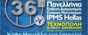 36η Εκθεση-Διαγωνισμός IPMS Hellas στο Γκάζι