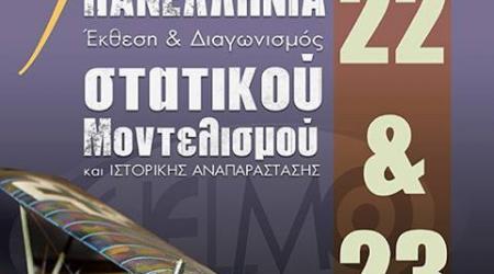 ΕΤΗΣΙΑ ΕΚΘΕΣΗ & ΔΙΑΓΩΝΙΣΜΟΣ ΜΟΝΤΕΛΟΥ, HELMO 22-23/11/2014