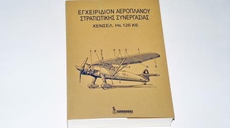 Henschel Hs126 Κ6, Eγχειρίδιον Αεροπλάνου Στρατιωτικής Συνεργασίας, Εurobooks 2018