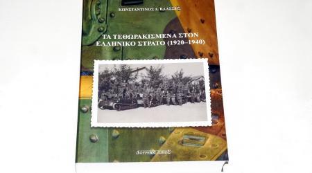 Τα Τεθωρακισμένα στον Ελληνικό Στρατό (1920 – 1940) του Κωνσταντίνου Δ. Βλάσση (Εκδόσεις Δούρειος Ιππος, 2018)