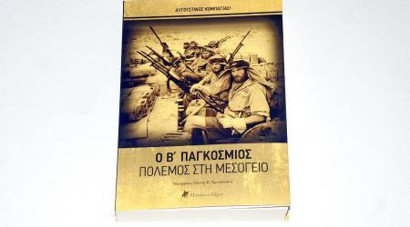 O B' Παγκόσμιος Πόλεμος στη Μεσόγειο, Αυγουστίνος Κομπαγιάσι (Historical Quest, 2019)