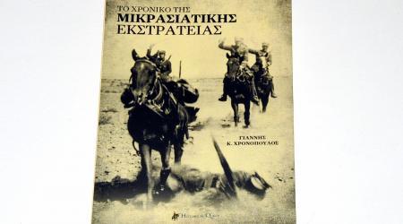 Το Χρονικό της Μικρασιατικής Εκστρατείας, του Γιάννη Χρονόπουλου (Ηistorical Quest)