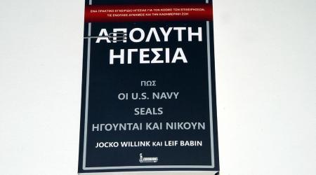 ΑΠΟΛΥΤΗ ΗΓΕΣΙΑ – Πως οι US Navy SEALS ηγούνται & νικούν (Jocko Willink/Leif Babin, Eurobooks, 2020)